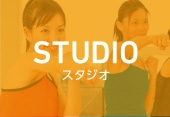 STUDIOスタジオ