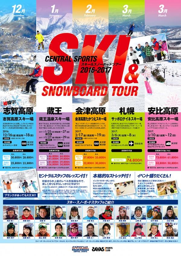 【訂正】2016_スキースノーボードスケジュール
