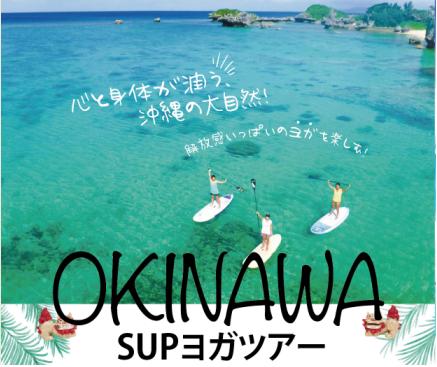 沖縄サップヨガツアー