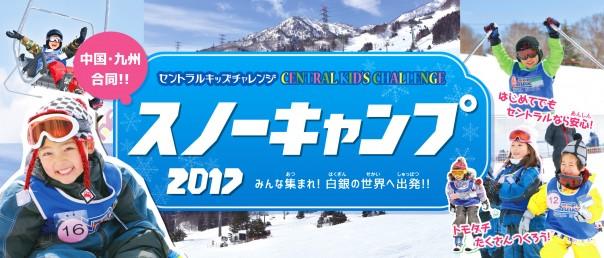 冬スノーキャンプ_中国九州_web01
