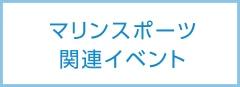 マリンスポーツ関連イベント