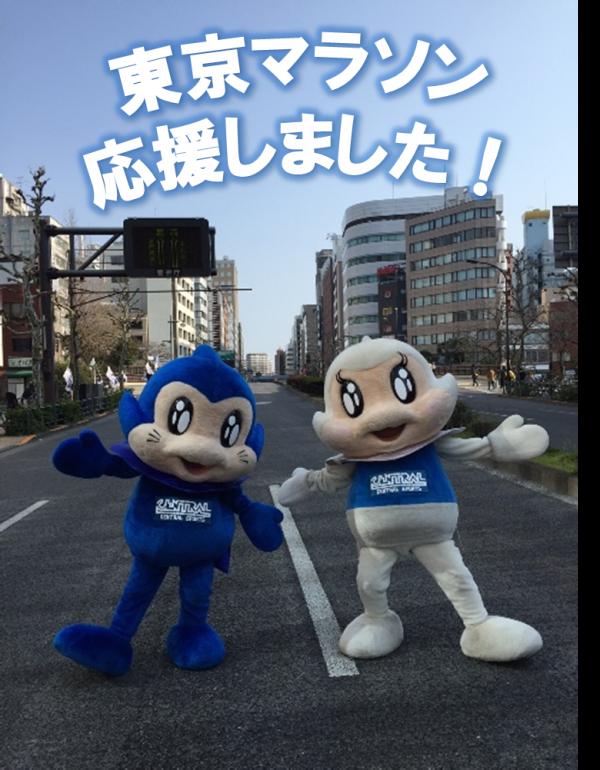 センラル東京マラソン応援