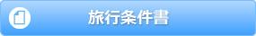 旅条WEB_W285xH40_大