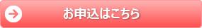 申込WEB_W285xH40_大