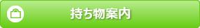 持物WEB_W285xH40_大