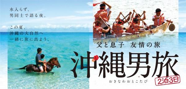 沖縄男旅トップ