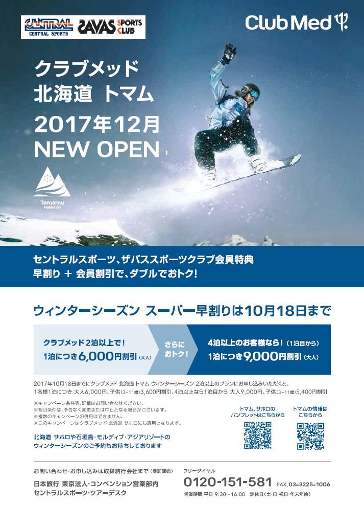 [ツアー][~2018年10月]Club Medで行く!北海道トマム!!