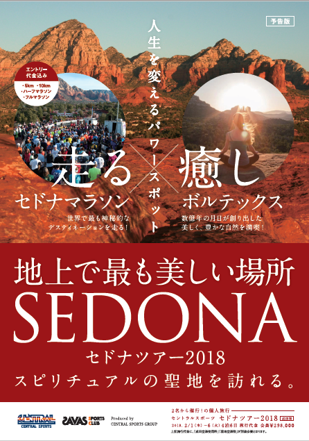 2019年2月セドナマラソンツアー