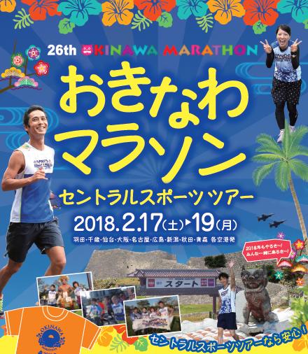[ツアー]2月おきなわマラソン那覇に集合しよう!