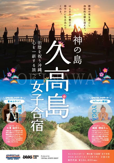 [ツアー]2月神の島 久高島 女子合宿