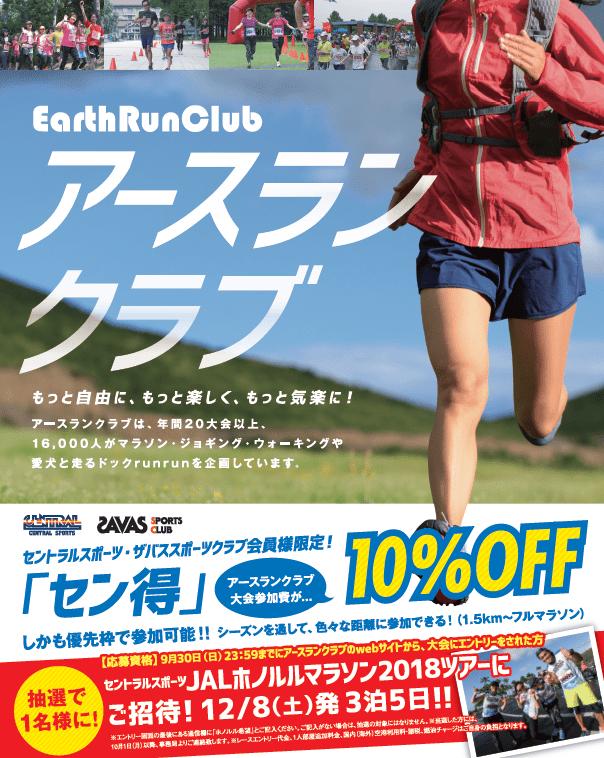 [会員特典] アースランクラブマラソン大会参加費10%割引に!