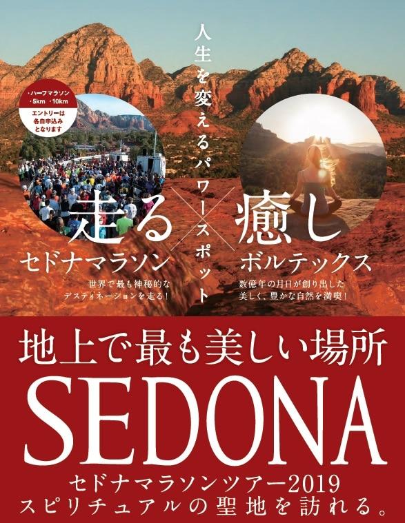 【2019年2月】セドナマラソンツアー