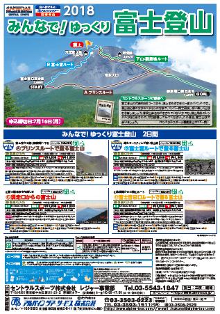 【2018年8月】みんなで!ゆっくり富士登山ツアー
