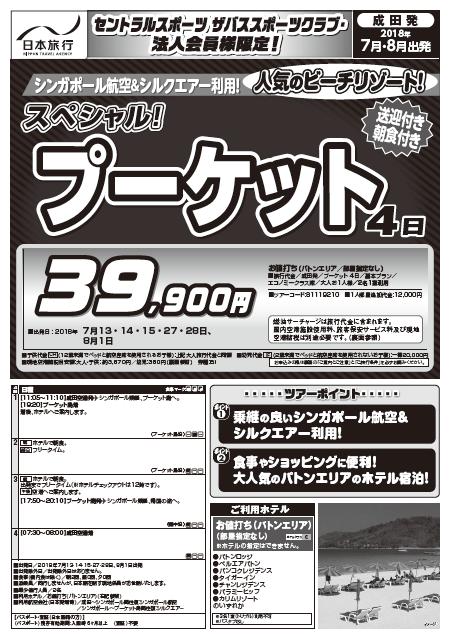 【7月号】会員様限定!スペシャルパッケージツアー