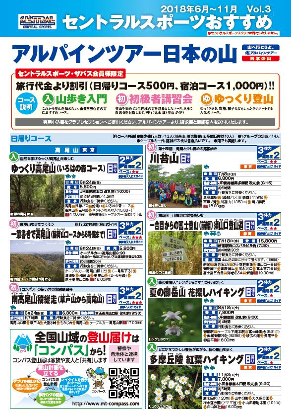 【2018年9~11月】アルパインツアー日本の山特集