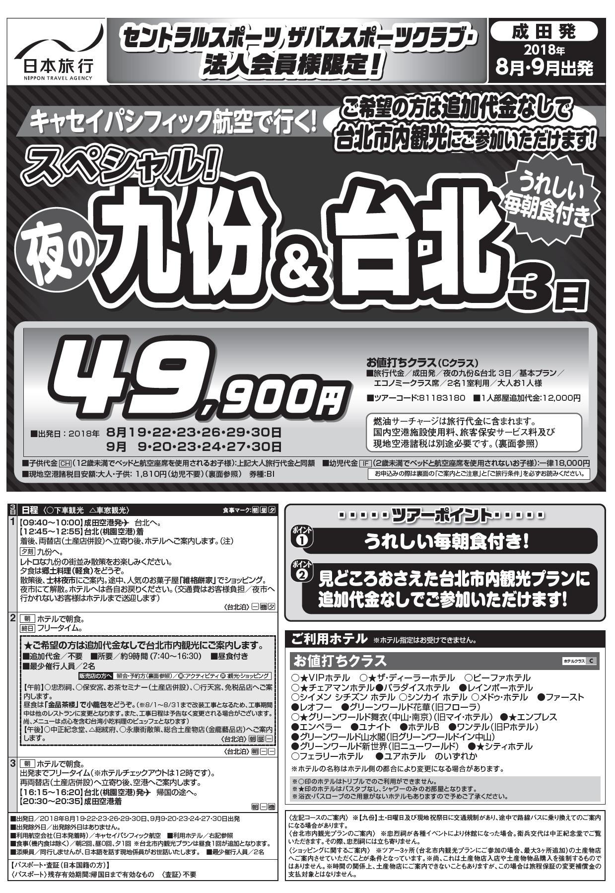 【8月号】会員様限定!スペシャルパッケージツアー