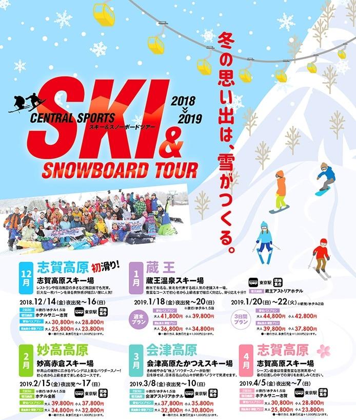 【2018-19シーズン】スキー&スノーボード情報