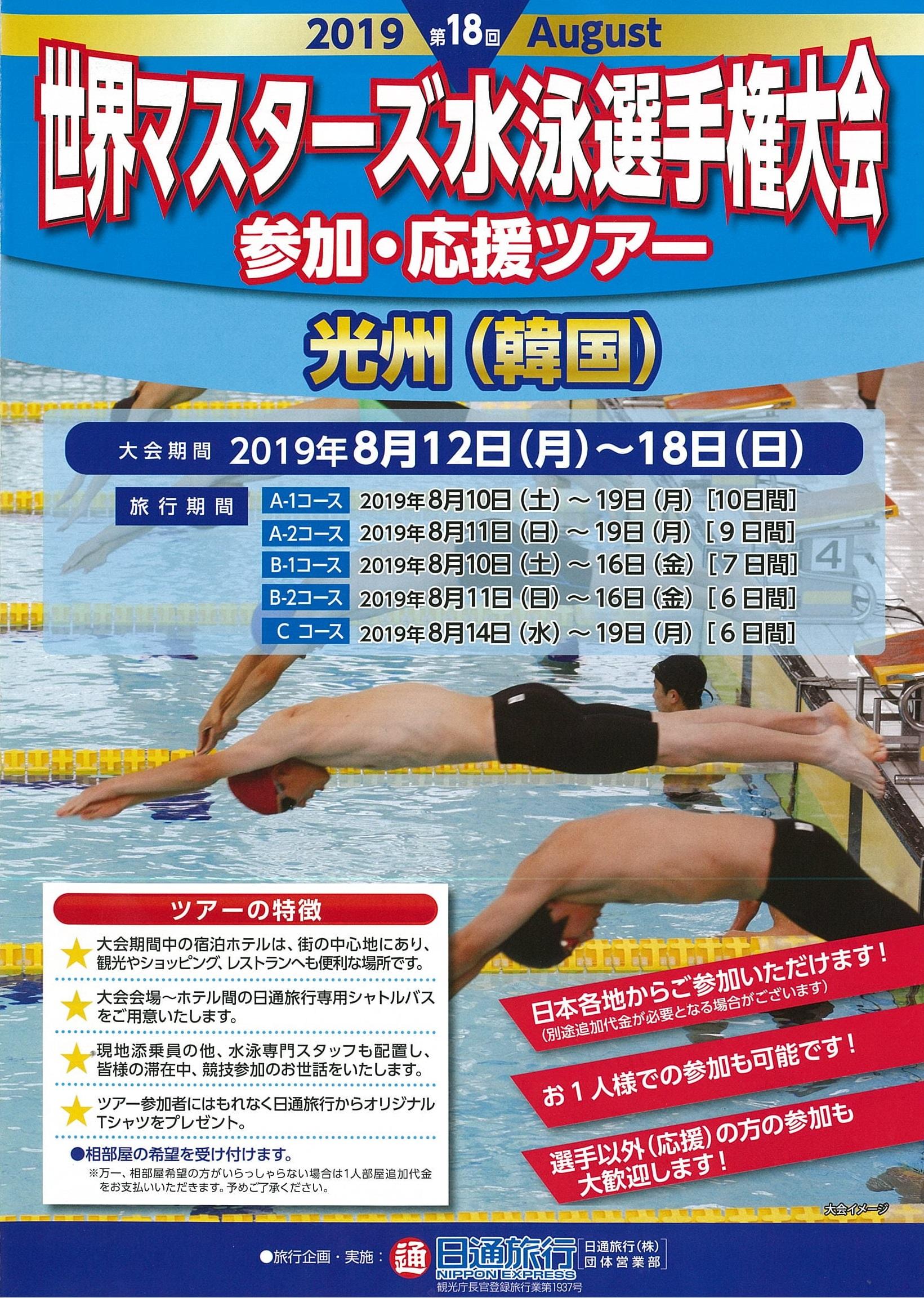【2019年8月】世界マスターズ水泳選手権大会ツアーin光州(韓国)