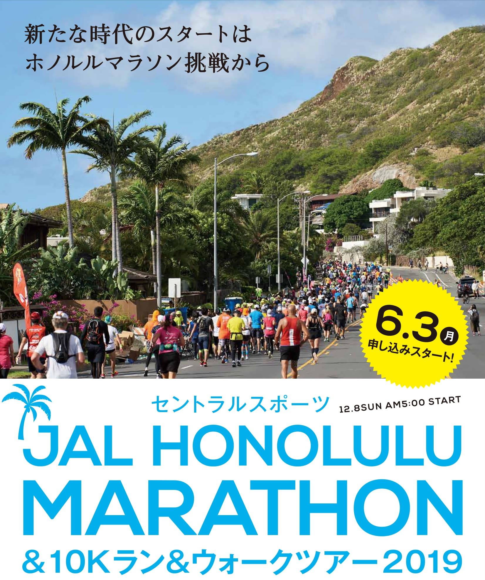 【2019年12月】JALホノルルマラソンツアー6/3申込開始!