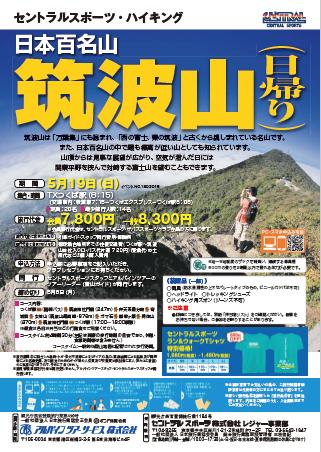 【2019年5月】百名山・筑波山ハイキングツアー