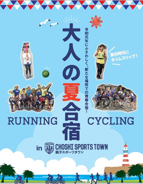 【2019年7月】大人の夏合宿in銚子スポーツタウン