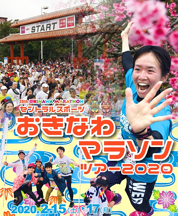 【2020年2月】おきなわマラソンツアー2020募集中!