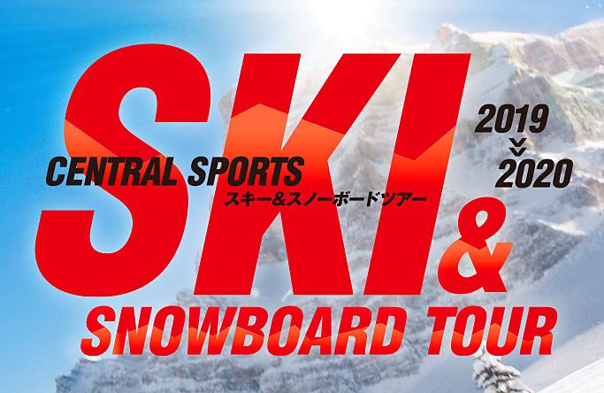 【2019-2020シーズン】スキー&スノーボードツアー情報