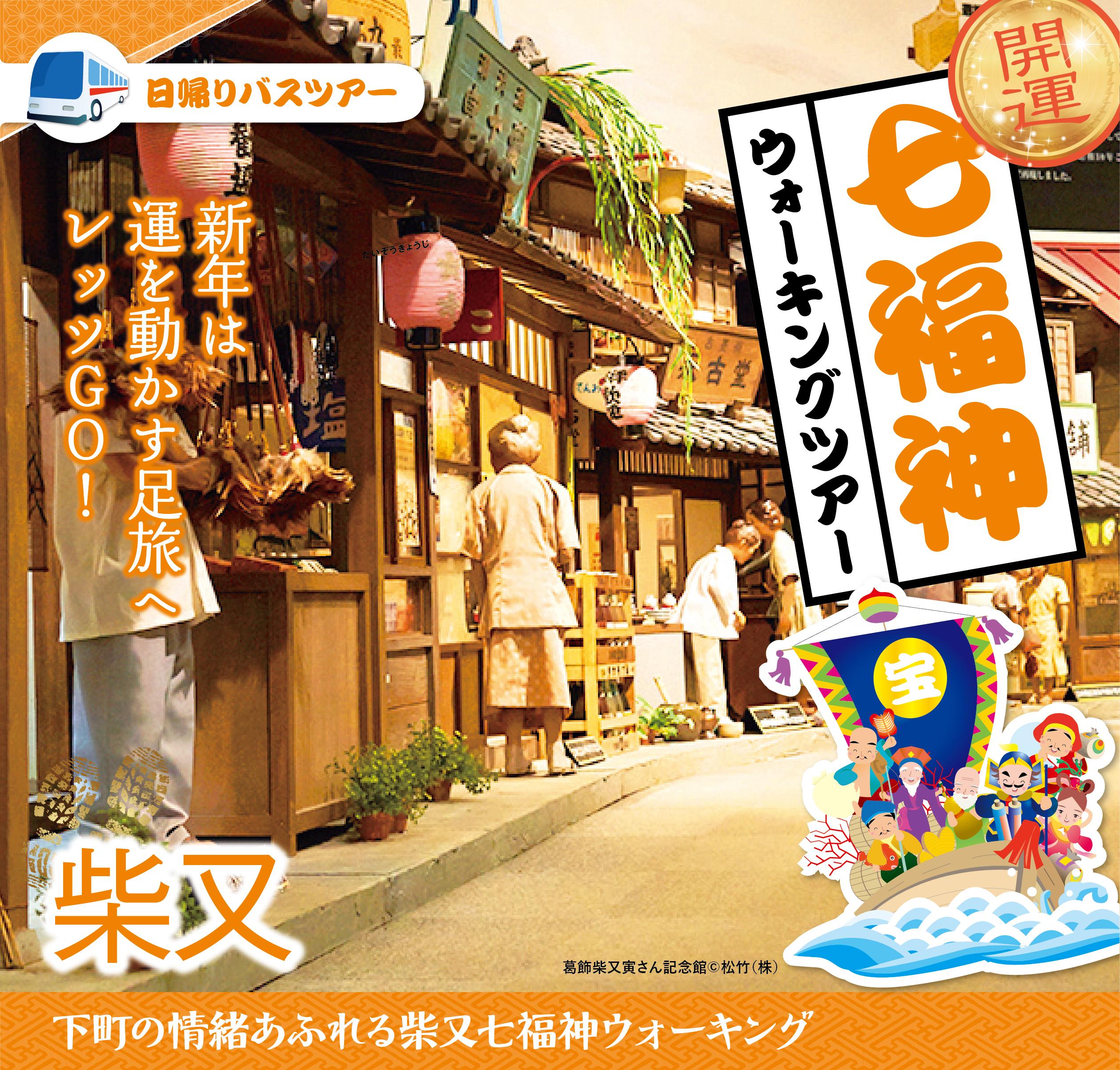 【2020年1月】柴又七福神ウォーキングバスツアー