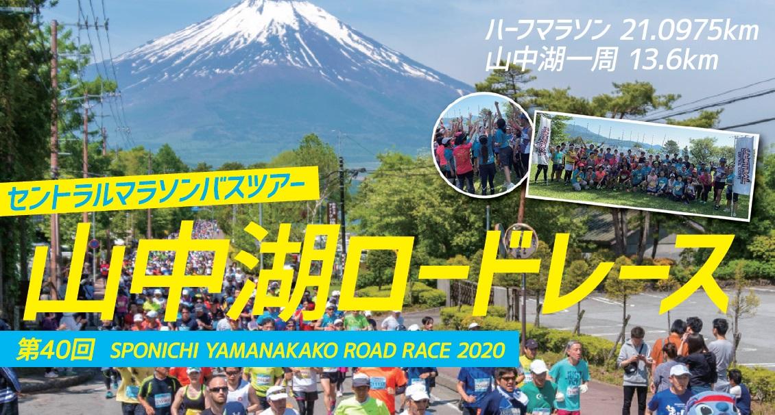 【2020年5月】山中湖ロードレースマラソンバスツアー