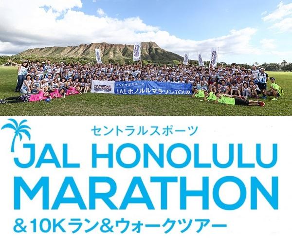 ≪お知らせ≫JALホノルルマラソンツアー2020催行中止について