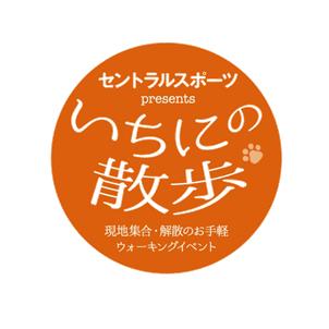 『いちにの散歩』門前仲町・日本橋周辺   ~東京の隠れた名所、渋沢栄一の足跡~